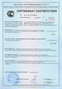 Сертификат соответствия установки очистки воды Экомойка