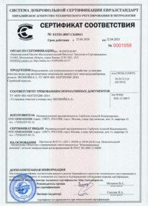 Сертификат соответствия очистные автомойки